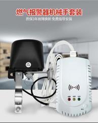 联动燃气报警器带机械手套装厂家供货支持功能定制