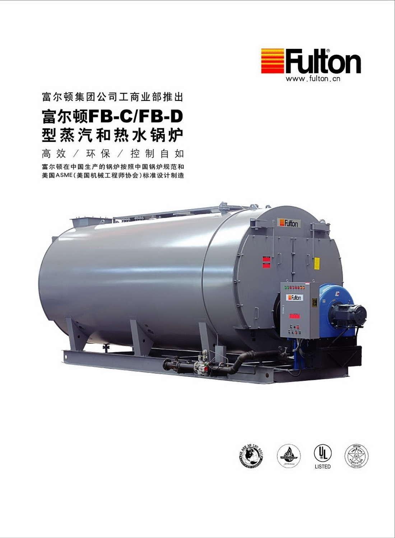 富尔顿FB-C/D蒸汽和热水锅炉