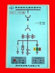 HKZ1-400系列开关柜状态综合指示仪