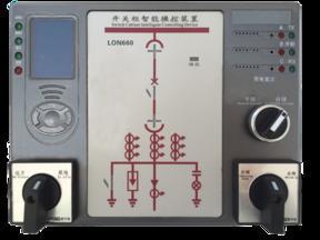 LON660型开关柜智能操控装置
