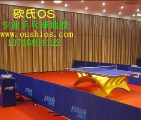 供应室内乒乓球地胶——室内乒乓球地胶的销售