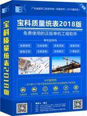 宝科施工技术资料管理软件(广东版)免费