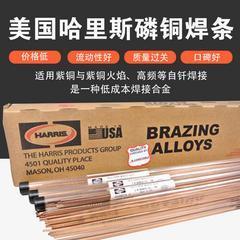 哈里斯HARRIS FLASH磷铜焊条