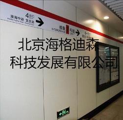 隧道装饰板选北京海格迪森隧道地铁系列,专业从事无机预涂板