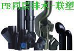 联塑同层排水HDPE排水管报价
