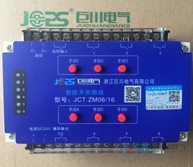 ASL100-S6/16智能开关控制器 走廊智能照明