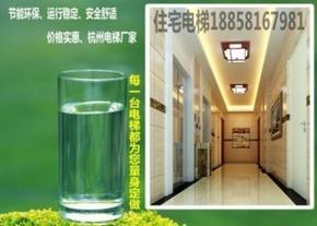 供应住宅电梯,杭州住宅电梯,住宅电梯价格
