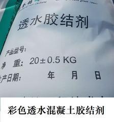 内蒙东方鹰彩色透水混凝土强固剂、胶粘剂厂家