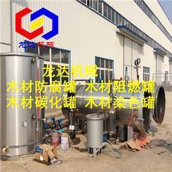 原木深度高压浸渍浸油罐厂家直销LDJX1890技术成熟