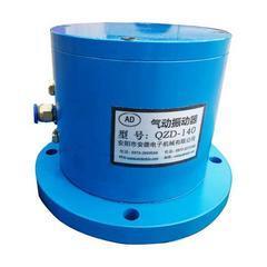 QZD-140混凝土高频气动振动器,混泥土激振器,风动振荡器