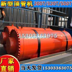 水泥管顶管施工作业机械 320吨液压顶镐 油压千斤顶