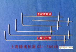 皮托管/L型标准皮托管