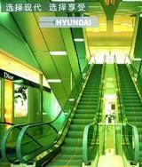 上海现代电梯-扶梯系列