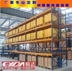 易达重型货架,工厂库房重型托盘式货架定制