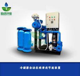 南京【冷凝器清洗装置】