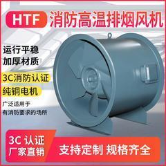 轴流式消防排烟风机HTF-6-I-A