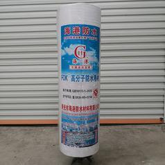 海港牌環保型0.7厚加強復合高分子防水材料
