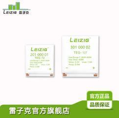 LEIZIG雷子克TEG-127温差发电片低温余热发电机