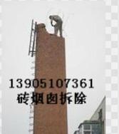 云南拆烟囱公司