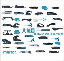 德国martor一级代理马特安全刀具martor中国总代理自动回弹安全刀