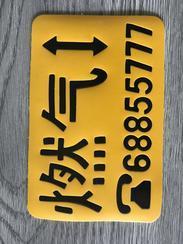 燃气贴 路面指向贴 地面黏贴标志牌 燃气地贴标志