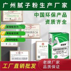廣州膩子粉生產廠家 內外墻膩子粉供應商 多邦膩子粉價格 增城膩子粉供應商