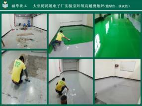 惠州实验室环氧地坪