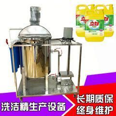 多功能洗涤用品生产设备 洗洁精生产设备