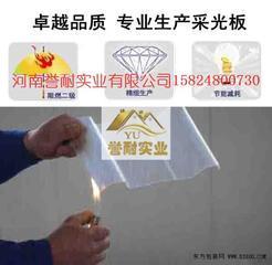 FRP采光板|采光板价格|透明采光瓦|树脂瓦 誉耐