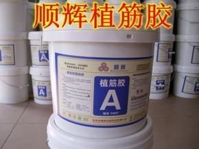 惠州植筋胶