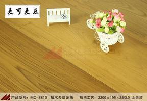 深圳麦可麦乐MC-8810优质柚木多层地板平面耐磨大板防腐耐磨防潮