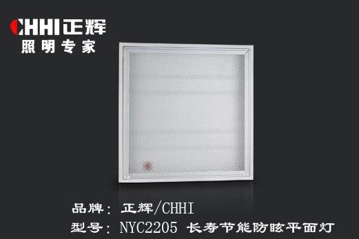 长寿节能防眩平面灯NYC2205,防眩平面灯
