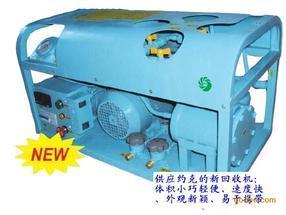 氟利昂回收机