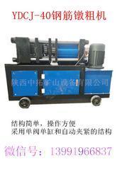 批量销售玉树中拓YDCJ40钢筋墩粗机隧道机械服务周到