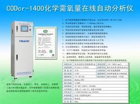 CODcr-1400在线分析仪