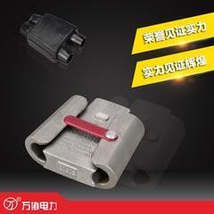 万协威马线夹自锁式楔型并沟.505系列WX(VM)505(图)