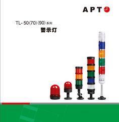 二工APT TL系列警示灯