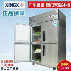 星星商用冰箱酒店冰箱商用厨房餐厅四门冰柜立式双温冷藏保鲜冷柜
