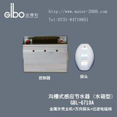 沟槽厕所节水器
