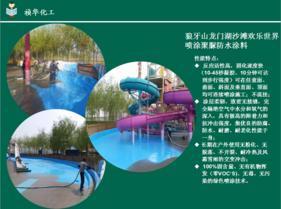 水上乐园喷涂聚脲涂料防水 聚脲防水施工