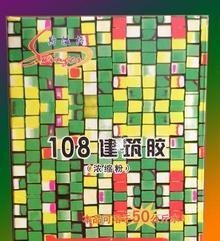 斯温格108建筑胶浓缩粉