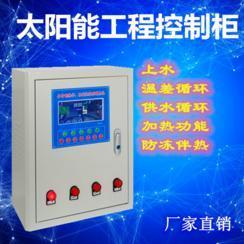 煤改电专用控制柜 YG-B太阳能采暖控制柜