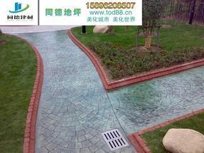 苏州彩色混凝土压模地坪低成本高品质施工快捷