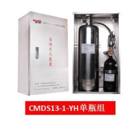 3C认证单瓶组CMDS13厨房自动灭火设备
