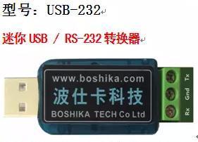 USB转RS-232转换器 USB-232