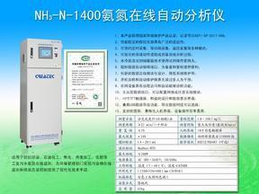 NH3-N-1400氨氮在线分析仪