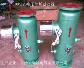 长沙生产电子除垢过滤器GDC-I-125-200