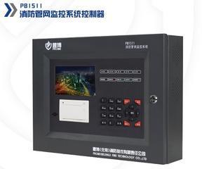 普博PB1511消防管网监控系统控制器