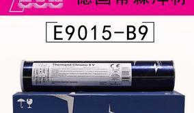 德国蒂森E9015-B9/Thermanit Chromo 9V耐热钢焊条