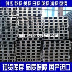 欧标槽钢UPN160*65*7.5*10.5热轧欧标U型钢